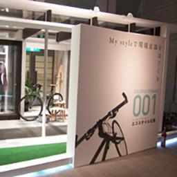 「暮らしのデザイン展2009」展示会ブースのインテリアコーディネート