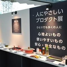 人にやさしいプロダクト展@新宿ユニバーサルフェスタ